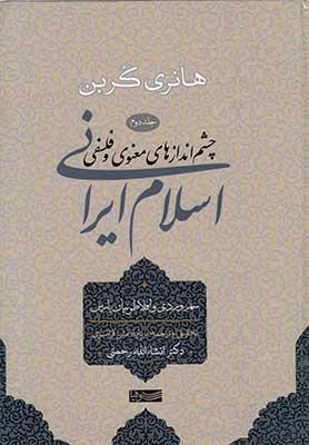 چشم اندازهاي معنوي و فلسفي اسلام ايراني