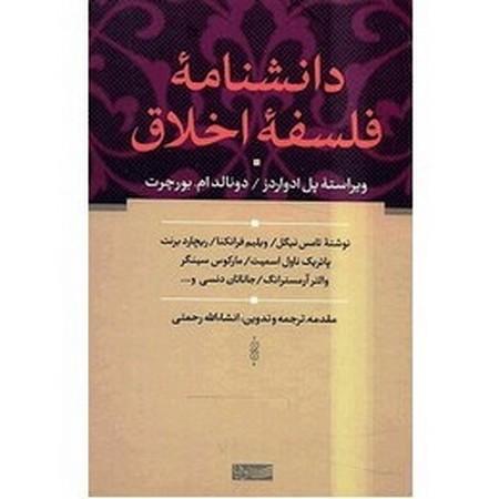دانشنامه فلسفه و اخلاق