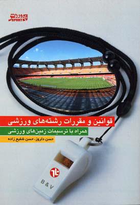 قوانين و مقررات رشتههاي ورزشي همراه با ترسيمات زمينهاي ورزشي