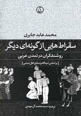 سقراط هايي از گونهاي ديگر: روشنفكران در تمدن عربي بر اساس ديدگاه و منابع اهل تسنن