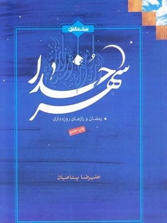 شهر خدا : رمضان و رازهاي روزه داري