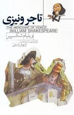 تاجر ونيزي