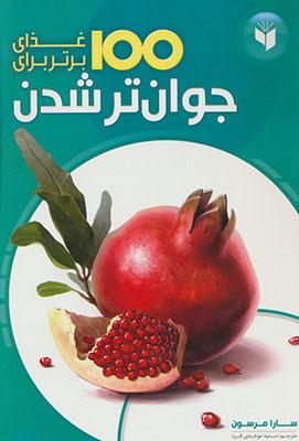 100 غذايي برتر براي جوان تر شدن