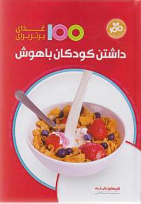 100 غذايي برتر براي داشتن كودكان باهوش