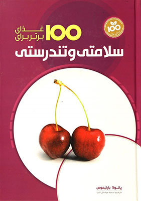 100 غذايي برتر براي سلامتي و تندرستي