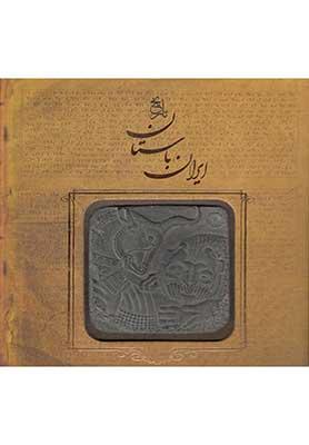 تاريخ ايران باستان (تاريخ مفصل ايران قديم)