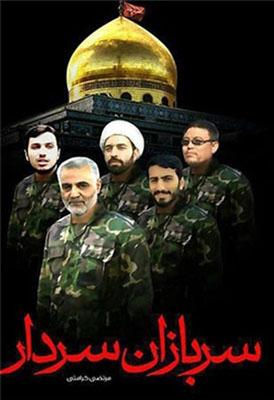 سربازان سردار