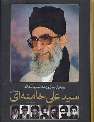 روايتي از زندگي و زمانه حضرت آيتالله سيدعلي خامنهاي