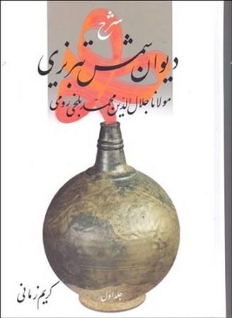 ديوان شمس تبريزي / جلد اول