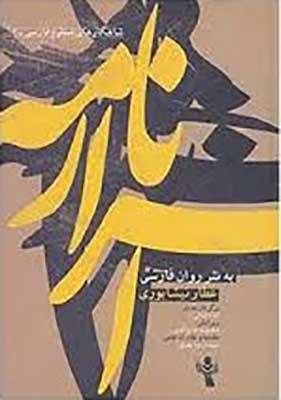 اسرارنامه عطار نيشابوري به نثر روان فارسي
