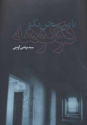 با من سخن بگو دوكوهه: گفتار متن برنامه روايت فتح