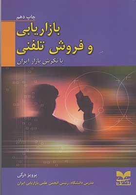بازاريابي و فروش تلفني با نگرش بازار ايران