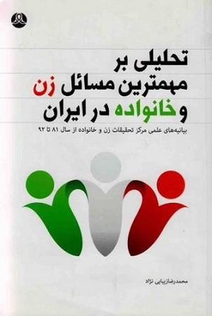 تحليلي بر مهمترين مسائل زن و خانواده در ايران