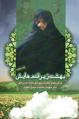 بهشت زير قدمهايش: زندگينامه و خاطرات شهربانوسادات حسنخاني مادر شهيدان محمد و حسين دهلوي