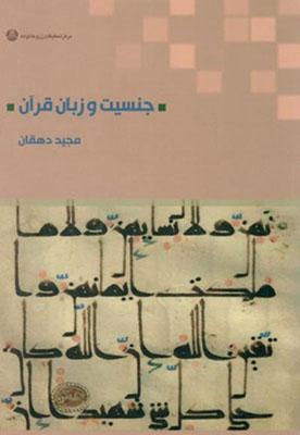 جنسيت و زبان قرآن
