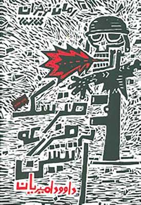 مترسك مزرعه آتشين: رمان نوجوان