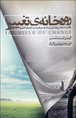 رودخانه تغيير