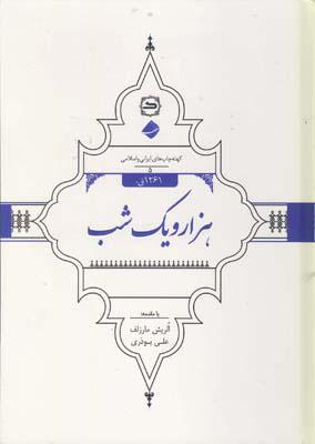 هزار و يك شب (كهنه چاپ هاي ايراني و اسلامي)