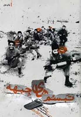 تبسمهاي جبهه: خاطرات باحال و قشنگ بچههاي جبهه و جنگ