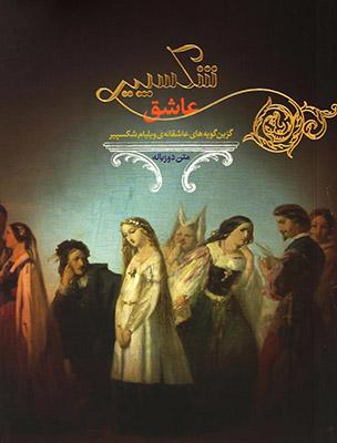 شكسپير عاشق (متن دو زبانه): گزين گويههاي عاشقانهي ويليام شكسپير