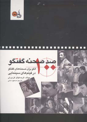 100 صحنه گفتگو : 100  الگو براي صحنه هاي گفتگو در فيلم هاي سينمايي