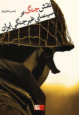 نقش جنگ بر سينماي غير جنگي ايران