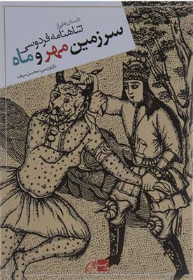 داستانهايي از شاهنامه فردوسي: سرزمين مهر و ماه