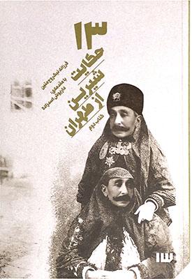 13 حكايت شيرين از طهران 2 با سي دي