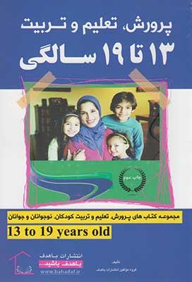 پرورش تعليم و تربيت 13 تا 19 سالگي