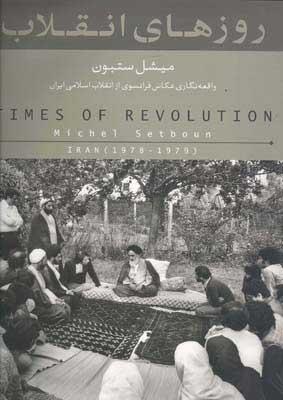 روزهاي انقلاب