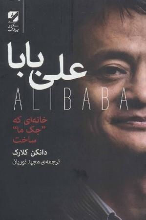 علي بابا : خانه اي كه جك ما ساخت