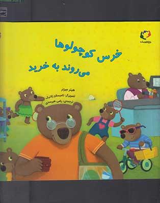 خرس كوچولوها مي روند به خريد/ قصه هاي قايم موشك بازي 3