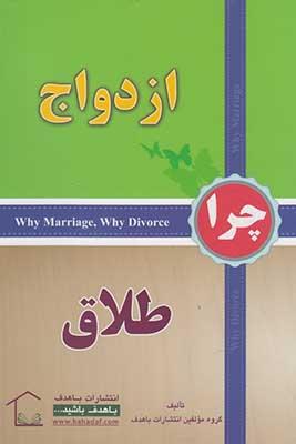 چرا ازدواج چرا طلاق