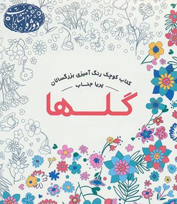 گلها (كتاب كوچك رنگ آميزي بزرگسالان)