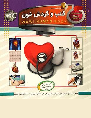 دانستني هايي درباره قلب و گردش خون