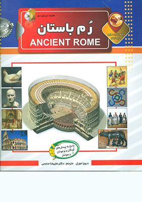 دانستني هايي درباره رم باستان