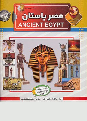 دانستني هايي درباره مصر باستان