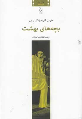 بچههاي بهشت (فيلمنامه)