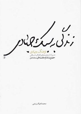 زندگي به سبك جهادي