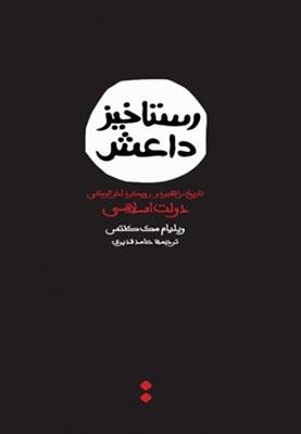 رستاخيز داعش: تاريخ، راهبرد و رويكرد آخرالزماني دولت اسلامي