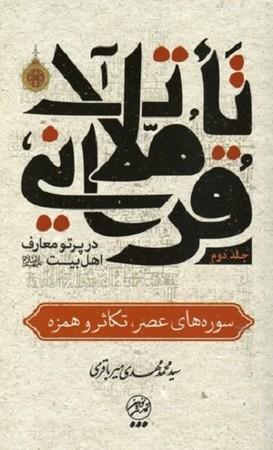 تاملات قرآني در پرتو معارف اهل بيت ج2