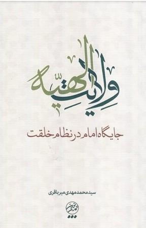 ولايت الهيه 2/جايگاه امام در نظام خلقت