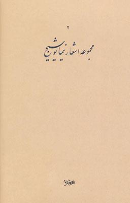دفتر هاي نيما : مجموعه اشعار نيما يوشيج