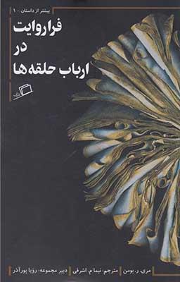 فراروايت در ارباب حلقهها: بر اساس مقالهاي از مري ر. بومن