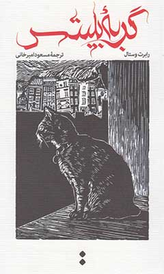 گربه بليتس