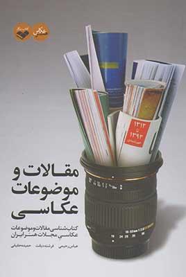 مقالات و موضوعات عكاسي: كتابشناسي مقالات و موضوعات عكاسي مجلات هنر ايران 1312 تا 1393