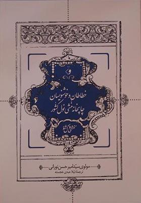 خطاطان و خوشنويسان چاپخانه منشي نول كشور