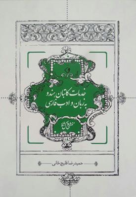 خدمات كاتبان هندو به زبان و ادب فارسي