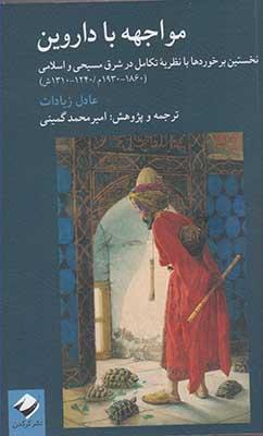 مواجهه با داروين: نخستين برخوردها با نظريه تكامل در شرق مسيحي و اسلامي (1860 - 1930 م. / 1240 - 1310 ش.)