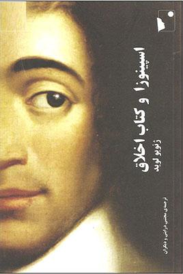 اسپينوزا و كتاب اخلاق
